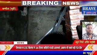 पुलिस की नाक के नीचे से चोरों ने सेंध लगाकर हज़रों की चोरी की वारदात को दिया अंजाम | BRAVE NEWS LIVE