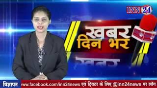 INN24 News CG 14 08 2019