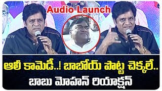 Pandugadi Photo Studio Movie Audio Launch | Actor Ali | Puri Jagannadh | Allari Naresh | Movies 2019