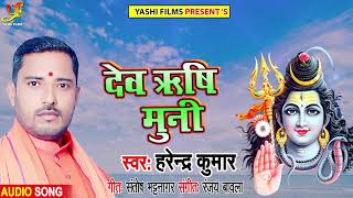 आ गया #Harendra Kumar का Superhit Bolbam Song  देव ऋषि मुनी Sawan Special 2019