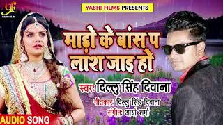 आ गया #Dillu Singh Diwana का New Sad Song माड़ो के बॉस प लाश जाई हो 2019 || Yashi Music Official ||