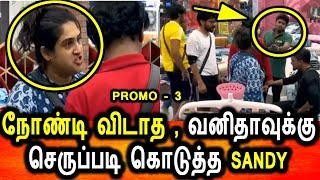 BIGG BOSS TAMIL 3|13th AUGUST 2019|PROMO 3|DAY 51|BIGG BOSS TAMIL 3 LIVE|Sandy Angry Talk To Vanitha