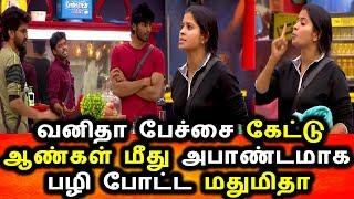 BIGG BOSS TAMIL 3|14th AUGUST 2019|PROMO 1|DAY 52|BIGG BOSS TAMIL 3 LIVE|Madhumitha Attack Tharshan