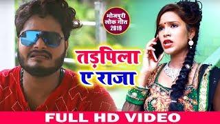 HD VIDEO # तड़पिला ए राजा - Tadpeela Ae Raja - Ranjeet Yadav - Bhojpuri Songs 2019 New