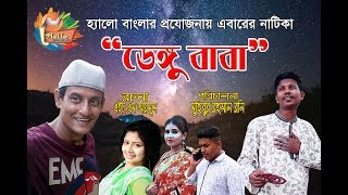 Dango Baba (ডেঙ্গু বাবা)shamim,sylheti natok, hello bangla new natok2019