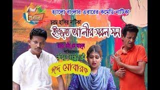 Eid Natok সরল মন (Sorol mon) Shamim,New Natok,Sylhet Natok, Bangla Natok,Hello Bangla