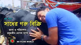 ঢাকা বড় গরুর হাট পোস্তগোলা | Sadher Goru Bikri | সাধের গরু বিক্রি | Bangla Short Film 2019 |bd films