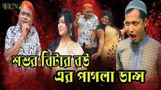 Harun Kisinger/পাগলা ডান্চ/Eid Exclusive/হারুন কিসিঞ্জার/Shawon/New Comedy Natok 2019/dcn tv .......