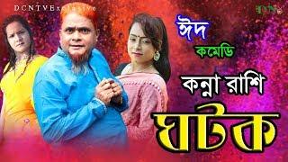 Harun Kisinger - হারুন কিসিঞ্জার - কন্না রাশি ঘটক - Konna Rashi Ghotok - Bangla Comedy