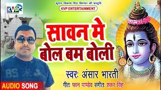 Ansar Bharti का Bolbam Song - सावन में बोलबम बोली - Superhit New Bolbam Song 2019