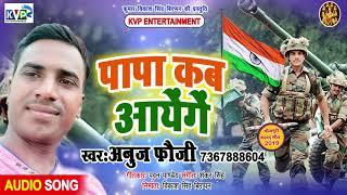Anuj Fauji का जबरदस्त देशभक्ति Song - पापा कब आएंगे - Desh Bhkati Song 2019