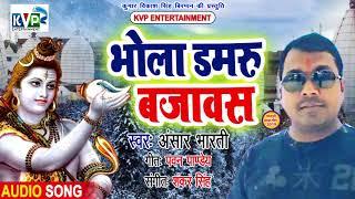 अंसार भारती  का Bhojpuri Bolbam Song - भोला डमरू बजावास - Bolbam Song 2019