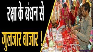 #RakshaBandhan भाई-बहन के पवित्र रिश्ते के त्यौहार पर राखियों से गुलजार हुए बाजार.