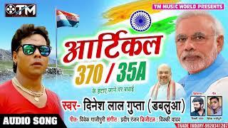 ये गाना पाकिस्तान में हाहाकार मचा दिया है - आर्टिकल 370 / 35A - Dinesh Lal Gupta - Bhojpuri Song