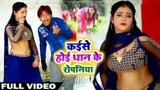 #कइसे होई धान के रोपनिया - Arun Parvana  का सुपरहिट रोपनी गीत - New Bhojpuri Song 2019
