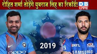 Rohit Sharma तोड़ेंगे Yuvraj Singh का रिकॉर्ड ! India vs West Indies का तीसरा वनडे आज |#DBLIVE