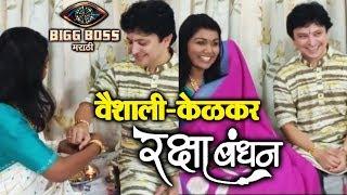 Vaishali Mhade TIES RAKHI To Abhijeet Kelkar | Bigg Boss Marathi 2 Fame | Raksha Bandhan Celebration