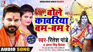 #DJ Remix -बोले कांवरिया बम बम रे- Bole Kanwariya Bam Bam - Ritesh Pandey , Antra Singh -BolBam Song