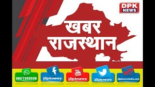 DPK NEWS - खबर राजस्थान || आज की ताजा खबरे |14.08.2019