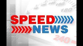 SPEED NEWS   आज की ताजा खबर  14.08.2019   TOP न्यूज़