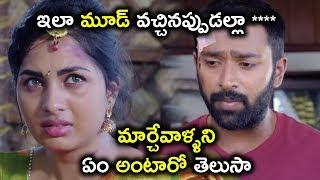 ఇలా మూడ్ వచ్చినప్పుడల్లా **** మార్చేవాళ్ళని ఏం అంటారో తెలుసా || Latest Telugu Movie Scenes