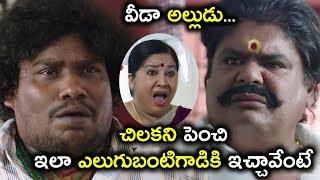 వీడా అల్లుడు... చిలకని పెంచి ఇలా ఎలుగుబంటిగాడికి  || Chinni Krishnudu || Latest Telugu Movie Scenes