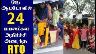 ஒரு ஆட்டோவில் 25 பயணிகள் - அதிர்ந்த RTO