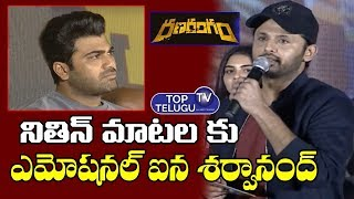 Hero Nithin Speech | Sharvanand Latest Movie Ranarangam Pre Release Event | Top Telugu TV