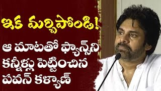 Pawan Kalyan Launches Mana Cinemalu Book | Tanikella Bharani | Janasena Party | Top Telugu TV