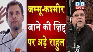 जम्मू-कश्मीर जाने की ज़िद्द पर अड़े Rahul Gandhi | राहुल ने राज्यपाल से पूछा- कब आऊं | #DBLIVE