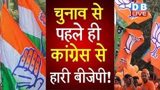 चुनाव से पहले ही Congress से हारी BJP! | Manmohan Singh latest news | #DBLIVE