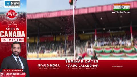 Ludhiana में मनाया गया आजादी का जश्न, Minister Vijay Inder Singla ने फहराया तिरंगा