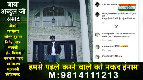 Sidhu Moose Wala ਦਾ Sidhu's Anthem ਵੀ ਹੋਇਆ Delete | ਦਿੱਤਾ Haters ਨੂੰ ਕਰਾਰ ਜਵਾਬ | Dainik Savera