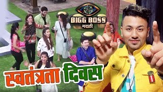 Independence Day Celebration In House | Bigg Boss Marathi 2 Latest Update