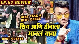 Shiv Thakre And Heena Panchal BEST Performers | Bigg Boss Marathi 2 Ep.81 Review