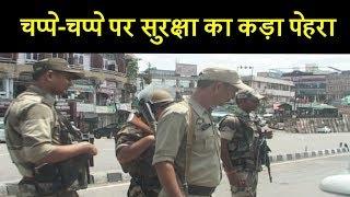 आतंकी हमले के चलते जम्मू-कश्मीर पुलिस सतर्क, चप्पे-चप्पे पर सुरक्षा का कड़ा पेहरा