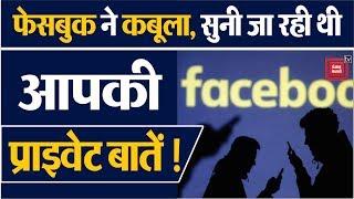 Facebook ने किया यूजर के होश उड़ाने वाला कबूलनामा !