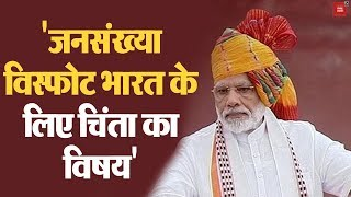 73rd Independence day: PM Narendra Modi speaks on population control