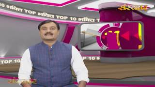 Bhakti Top 10 || 15 August 2019 || Dharm And Adhyatma News ||
