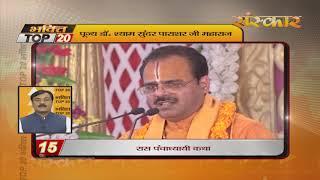 Bhakti Top 20 || 16 August 2019 || Dharm And Adhyatma News || Sanskar