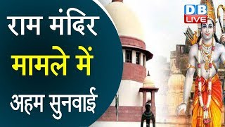 Ram Mandir मामले में अहम सुनवाई | रामलला विराजमान ने रखीं दलीले |#DBLIVE