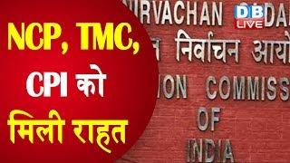 NCP, TMC, CPI को मिली राहत, चुनाव आयोग ने दिया एक और मौका | #DBLIVE