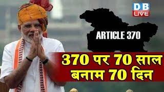 अनुच्छेद 370 पर बोले पीएम मोदी, 70 साल से नहीं हुआ, 70 दिन में किया# dblive