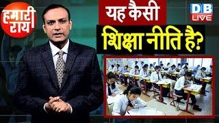 #HamariRai | New Education Policy in India | vikram sarabhai | #DBLIVE