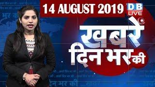 14 Aug 2019 | दिनभर की बड़ी ख़बरें | Today's News Bulletin | Hindi News India |Top News | #DBLIVE