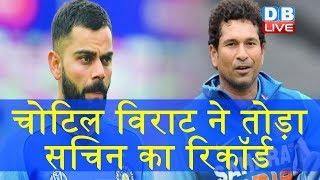चोटिल Virat Kohli ने तोड़ा Sachin Tendulkar का रिकॉर्ड | विराट ने 35 वनडे पारियों में जड़े 9 शतक |
