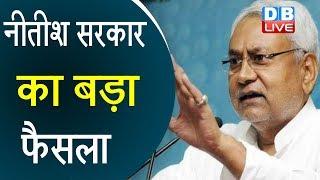 Nitish Kumar सरकार का बड़ा फैसला | दलीय आधार पर नहीं होंगे पंचायत चुनाव |Bihar news  #DBLIVE