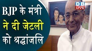 BJP के मंत्री ने दी जेटली को श्रद्धांजलि, arun jaitley को जीते जी दे डाली श्रद्धांजलि | #DBLIVE