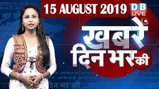 15 Aug 2019 | दिनभर की बड़ी ख़बरें | Today's News Bulletin | Hindi News India |Top News | #DBLIVE