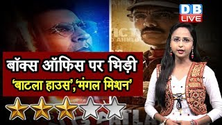 Film Review | Batla House और Mission Mangal का independence day पर धमाल | #DBLIVE